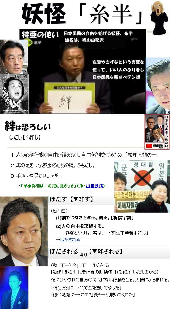 youkaiitohanhato1.jpg
