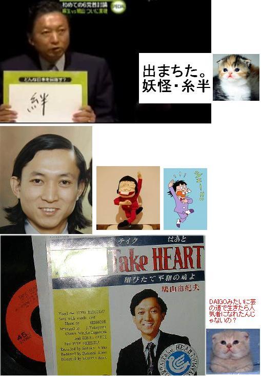youkaiitohanhatoyokio1.jpg
