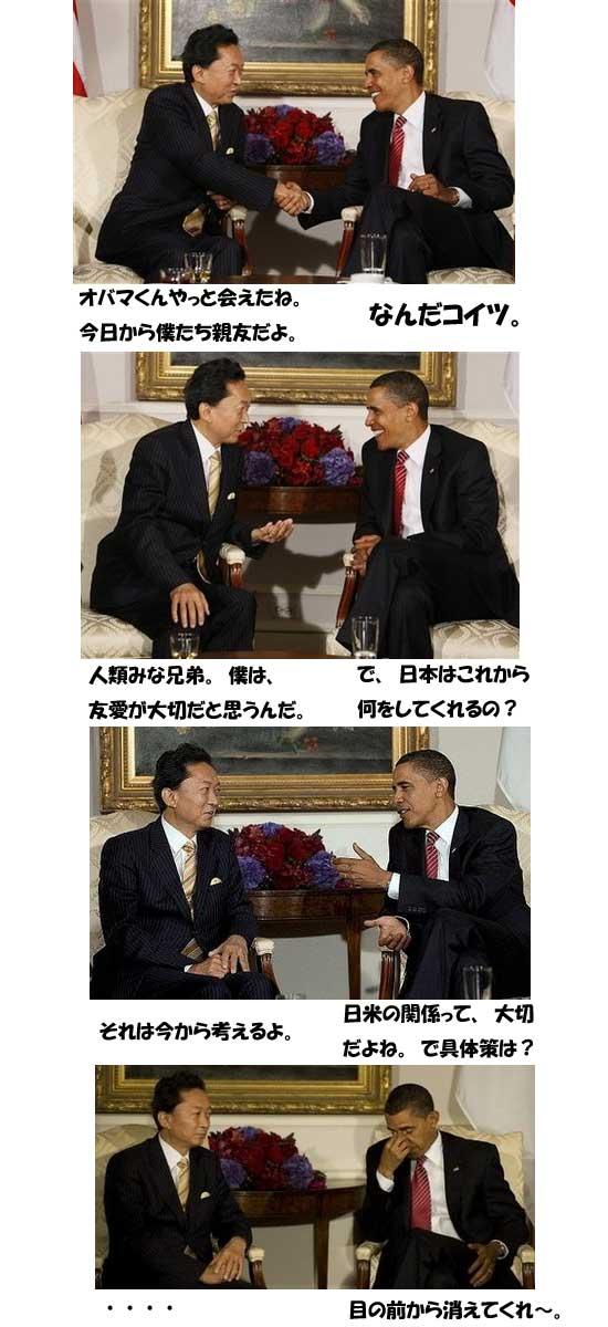 yuaigaikouobama1.jpg