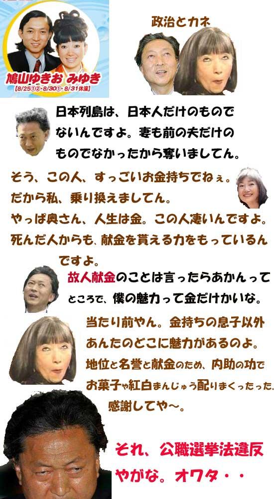 yukiomikioseijitokane1.jpg