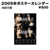 F408JP-goodsposter.jpg