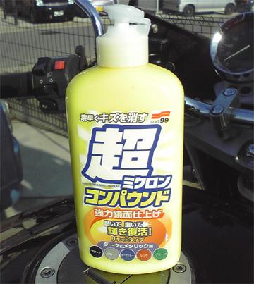 2008-03-15 洗車