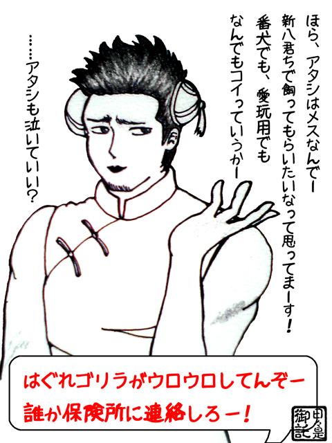 ゴリ001