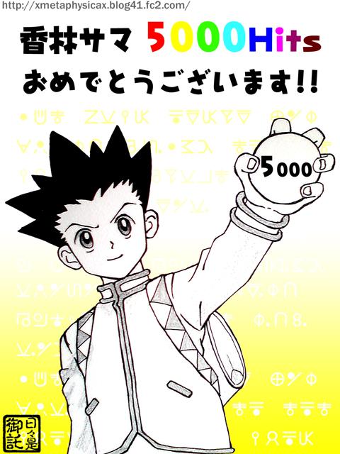 香林様祝5千打