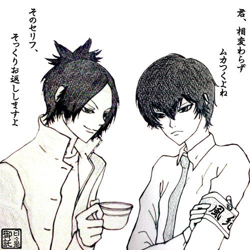 2人でお茶でも
