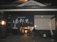 ushiku 006