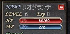 くまたんlv6