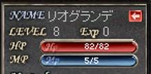 くまたんlv8