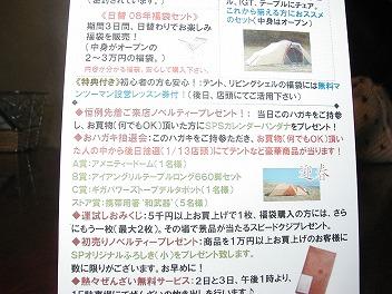 コピー ~ DM初売り