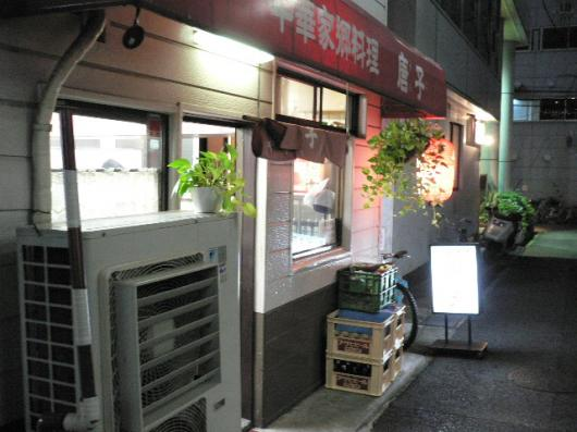 唐子(入口)03