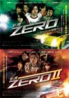『走り屋ZERO Ⅰ』