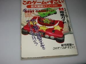 別冊宝島359