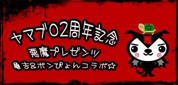 yamaburo2syunen.jpg