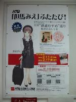 Tajima_Mie.jpg