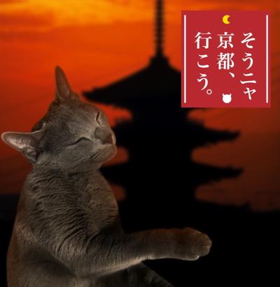 秋の旅京都