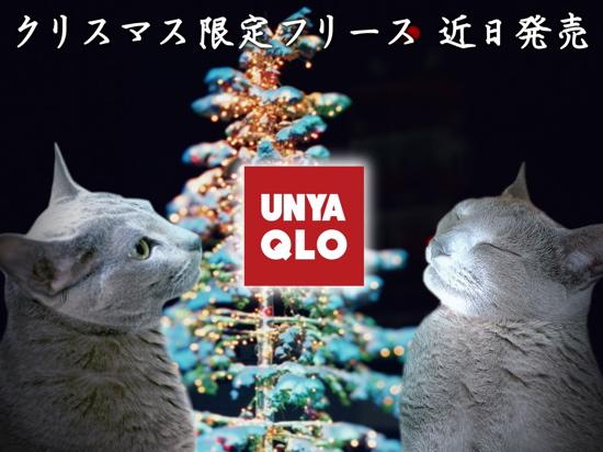 ユニャクロクリスマスラスト