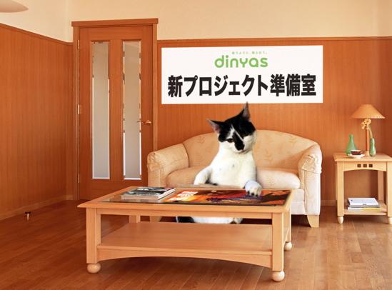 ディニャス猫の惑星1