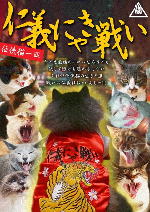 仁義ポスター一匹猫