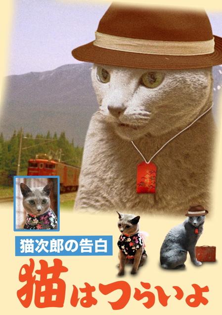 猫はつらいよポスター