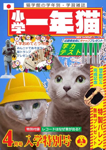 小学一年猫表紙