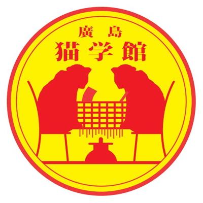 猫学館ロゴ