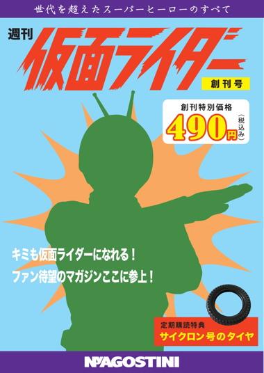 仮面ライダー1