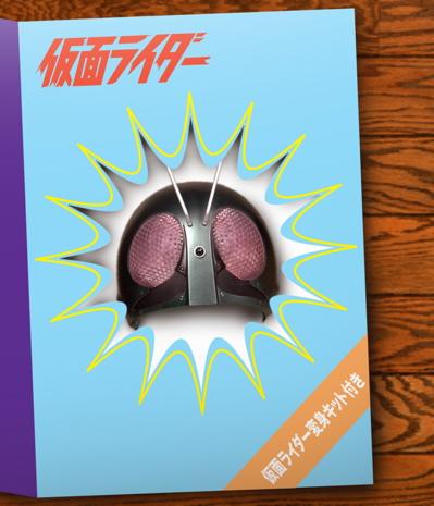 仮面ライダー2