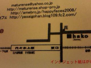 hakoの地図