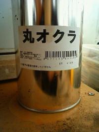 okura_convert_20080617204200.jpg