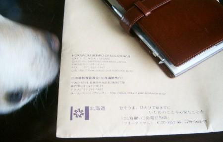 北海道教育委員会