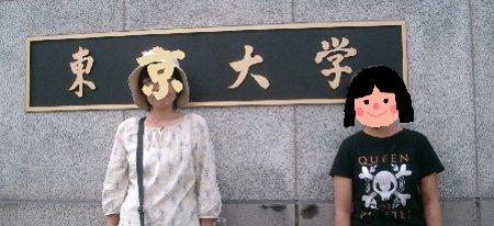 東京大学・・・うそです。
