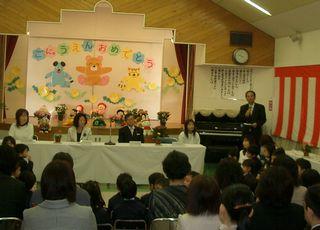 二番丁幼稚園