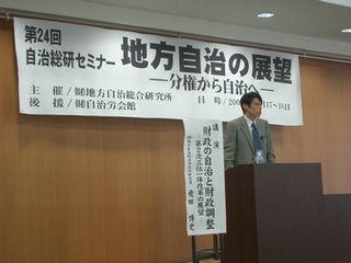 自治総研セミナー