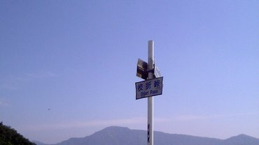 旧枝折峠の標識
