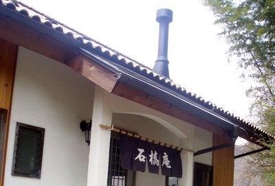 石橋庵の煙突