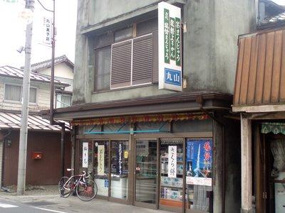 龍勢まんじゅう@丸山(商店さん?)