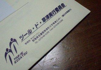 09ツール・ド・草津のご案内