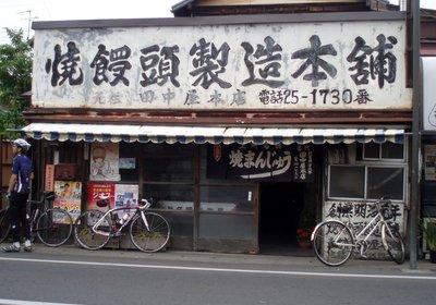 焼饅頭 田中屋本店@伊勢崎