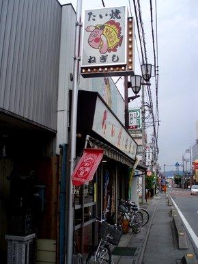 県道73号沿いのたい焼き@ねぎし食品(秩父)