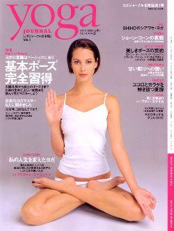 ヨガジャーナル・表紙