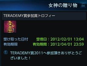 TERADEMY賞