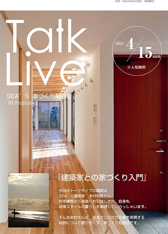 藤沢Talk-Live-1