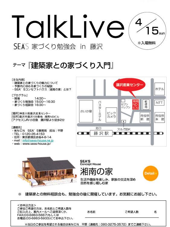 藤沢Talk-Live-2