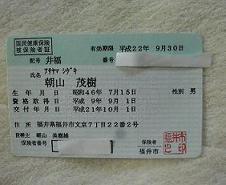 hoken2_20090925090401.jpg