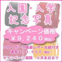 kyanpe_nyugaku.jpg