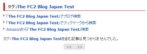 タグのページでの検索結果