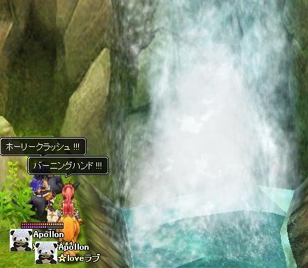新マップの滝