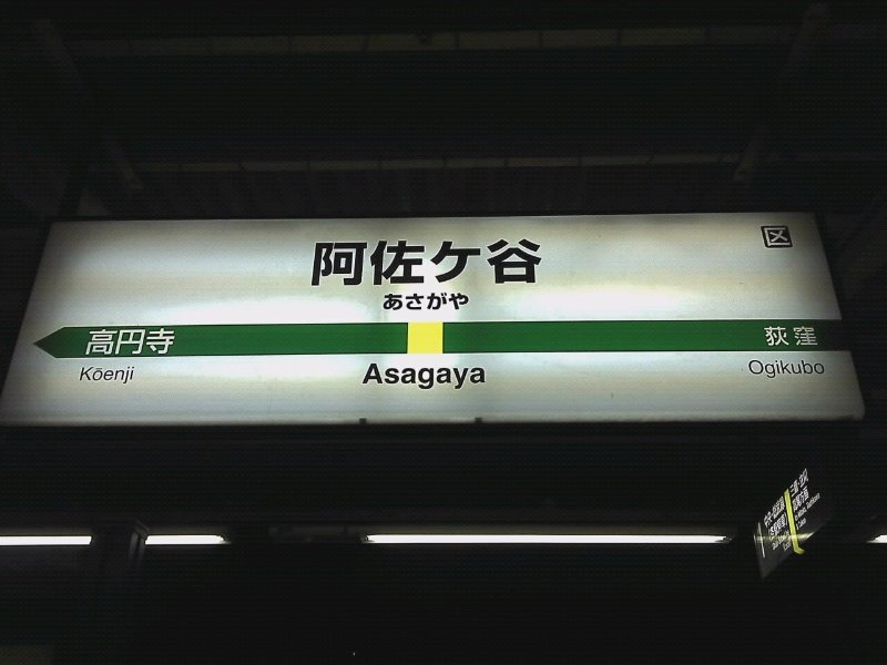 asagayastation
