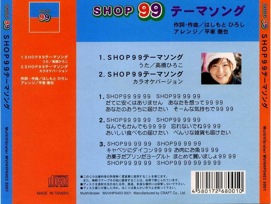 shop99cd02