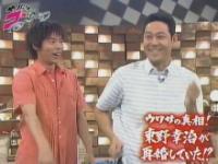 やりにげ秘宝館 ウワサの真相!東野幸治が再婚していた!?